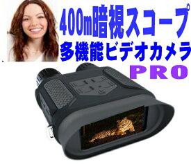 業務用 4世代400m 赤外線暗視スコープビデオカメラ 高感度ナイトビジョンカメラ