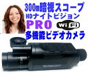 業務用 4世代高画質ハイビジョン300m 赤外線暗視スコープビデオカメラ/高感度ナイトビジョン WIFI付き スマホ タ…