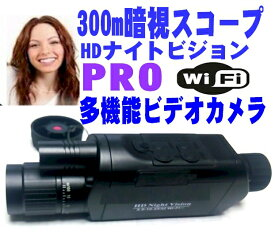 業務用 4世代高画質ハイビジョン300m 赤外線暗視スコープビデオカメラ/高感度ナイトビジョン WIFI付き スマホ タブレットIphone対応 暗視カメラ防犯カメラAXNV720
