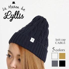 La Maison de Lyllis ニットキャップ ラ メゾン ド リリス CABLE ニット帽 ケーブル編みワッチ 帽子 男女兼用 LL16WIN03 NAVY/WHITE/YELLOW/GREY/BLACK【5色展開】