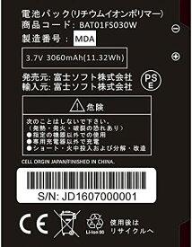 富士ソフト FS030WMB1 +F FS030W専用電池パック