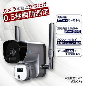サーマルカメラ 温度スクリーニングカメラ 体表温度検知カメラ 温度測定カメラ 発熱者検知 体温測定カメラ 検温カメラ サーモグラフィー 非接触式 おでこ 感染症予防対策 サーマル カメラ 防犯カメラ 監視カメラ スマホからOK ディスプレイ出力 データ保存 コロナ対策