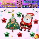 バルーン クリスマス バルーン サンタクロース Merry Christmas スター 星 バルーン サンタクロース クリスマスツリー セット Xmas