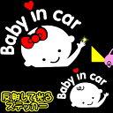 送料無料550円【3点目半額 or 4点目無料 対象商品】 光る Baby in car 男の子 女の子 リボン ハート 赤ちゃんが乗って…