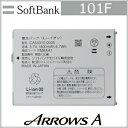 【SoftBank/ソフトバンク純正】ARROWS A 101F電池パック(FMBAA1)バッテリー【楽天BOX対象商品】