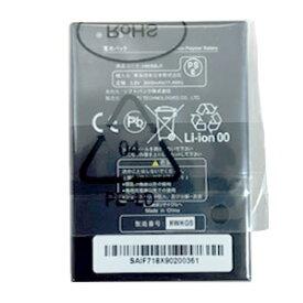 【SoftBank/ソフトバンク純正】Pocket WiFi 501HW電池パック(HWBBJ1)バッテリー