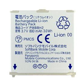 【SoftBank/ソフトバンク純正】COLOR LIFE 5 WATERPROOF 401PM防水ケータイ 電池パック(PMBBH2)バッテリー