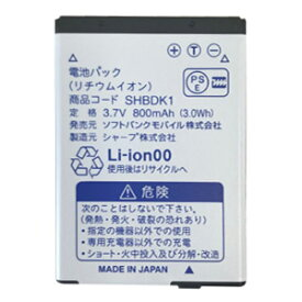 【SoftBank/ソフトバンク純正】002SH/004SH/004SH PJ電池パック(SHBDK1)バッテリー