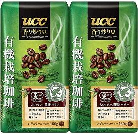 UCC 香り炒り豆 有機栽培珈琲 (コーヒー豆) 160g 2本 レギュラー(豆)