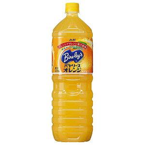 バヤリース オレンジ [ペット] 1.5L 1500ml x 8本[ケース販売][アサヒ飲料 国産 飲料][同梱不可]