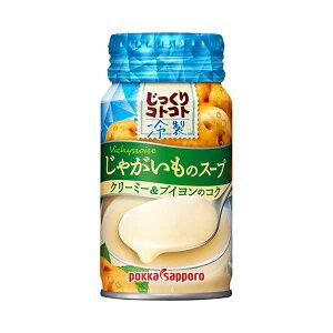 ポッカサッポロ じっくりコトコト冷製じゃがいものスープ [缶] 170gx 60本[2ケース販売] 送料無料(本州のみ) [ポッカサッポロ 日本 飲料 スープ JN35] ギフト プレゼント 敬老の日