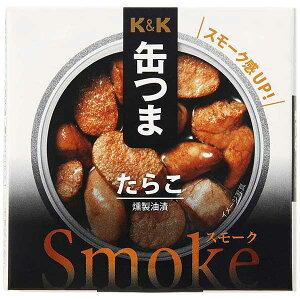 【ポイント2倍】K&K 缶つまSmoke たらこ [缶] 50g x 24個[ケース販売] [K&K国分 食品 缶詰 日本 0317824]