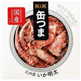 K&K 缶つま 九州産 いか明太 [缶] 40g x 24個[ケース販売] [K&K国分/食品/缶詰/日本/0317854]