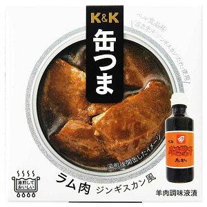 K&K 缶つま ラム肉 ジンギスカン風 [缶] 90g x 24個[ケース販売] [K&K国分 食品 缶詰 日本 0417411] 母の日 父の日 ギフト