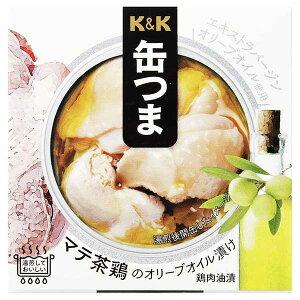 K&K 缶つま マテ茶鶏のオリーブオイル漬け [缶] 150g [K&K国分 食品 缶詰 日本 0417412]