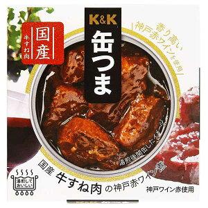 缶つま★レストラン 国産牛すね肉の神戸赤ワイン煮 160g