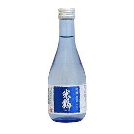 米鶴 吟醸 生貯蔵酒 生彩 300ml x 20本 [ケース販売] [米鶴酒造/山形県 ]