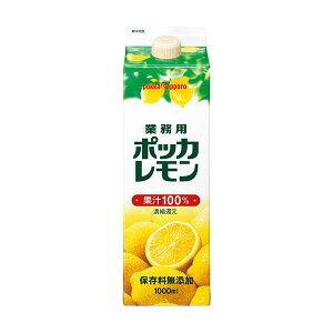 ポッカサッポロ ポッカレモン 業務用 [紙パック] 1L 1000ml x 6本[ケース販売][4ケースまで同梱可能][ポッカサッポロ 飲料 日本 GC95] 母の日 父の日 ギフト