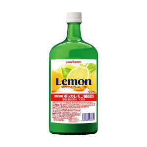 ポッカサッポロ ポッカレモン100% 業務用 [瓶] 720ml x 6本[ケース販売] 送料無料(本州のみ) [2ケースまで同梱可能][ポッカサッポロ 飲料 日本 HM71] 母の日 父の日 ギフト