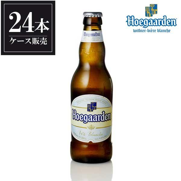 【ポイント7倍】ヒューガルデン ホワイト 330ml x 24本 [瓶]正規品 [ケース販売] [ベルギー/Hoegaarden/輸入ビール]