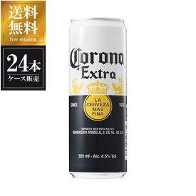 【ポイント5倍】コロナ ビール エキストラ スリム [缶] 355ml x 24本 送料無料※(北海道・四国・九州・沖縄・クール便別途送料) [ケース販売] [2ケースまで同梱可能] あす楽対応