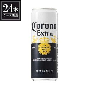 2ケースまで同梱可能ケース販売コロナエキストラスリム缶355mlx24本
