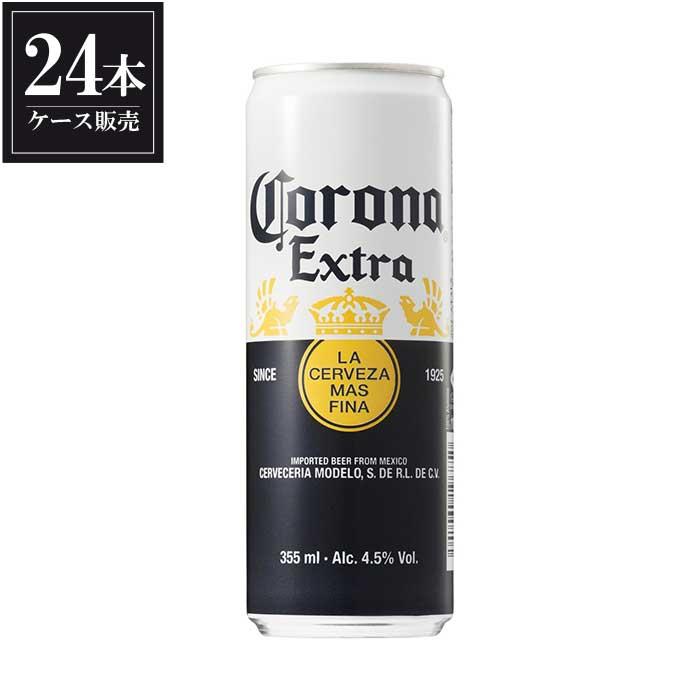 ポイント2倍12月16日20:00〜21日09:59 コロナ ビール エキストラ スリム [缶] 355ml x 24本 [ケース販売] [2ケースまで同梱可能] [コロナビール CORONA]