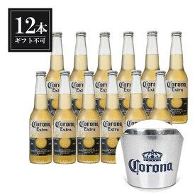 【ポイント5倍】コロナ ビール エキストラ 355ml x 12本 アイスバケット付き あす楽対応 【ギフト不可】 [メキシコ/コロナビール/CORONA][ギフト不可]