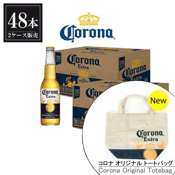 【ポイント5倍】コロナ ビール エキストラ 355ml x 48本 Newトートバッグ8個付き あす楽対応 [2ケース販売][メキシコ/コロナビール/CORONA]