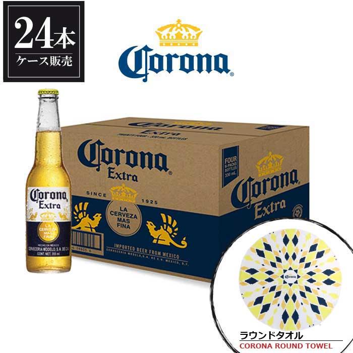 【ポイント7倍】コロナ ビール エキストラ 355ml x 24本 ラウンドタオル付き あす楽対応 [ケース販売][2ケースまで同梱可能]