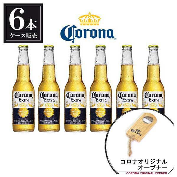 【ポイント10倍】コロナ ビール エキストラ 355ml x 6本 オープナー付き あす楽対応 [メキシコ/コロナビール/CORONA]