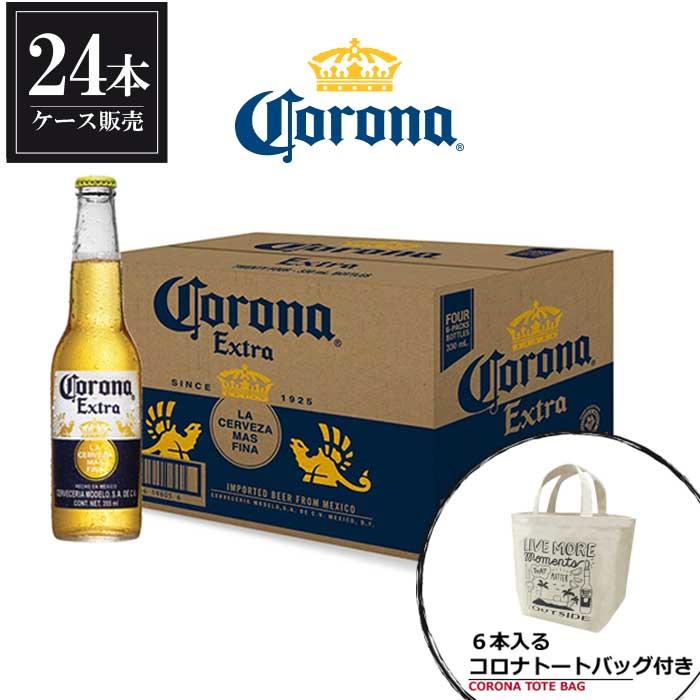 【ポイント7倍】コロナ ビール エキストラ 355ml x 24本 トートバッグ4個 あす楽対応 [ケース販売][2ケースまで同梱可能][メキシコ/コロナビール/CORONA]