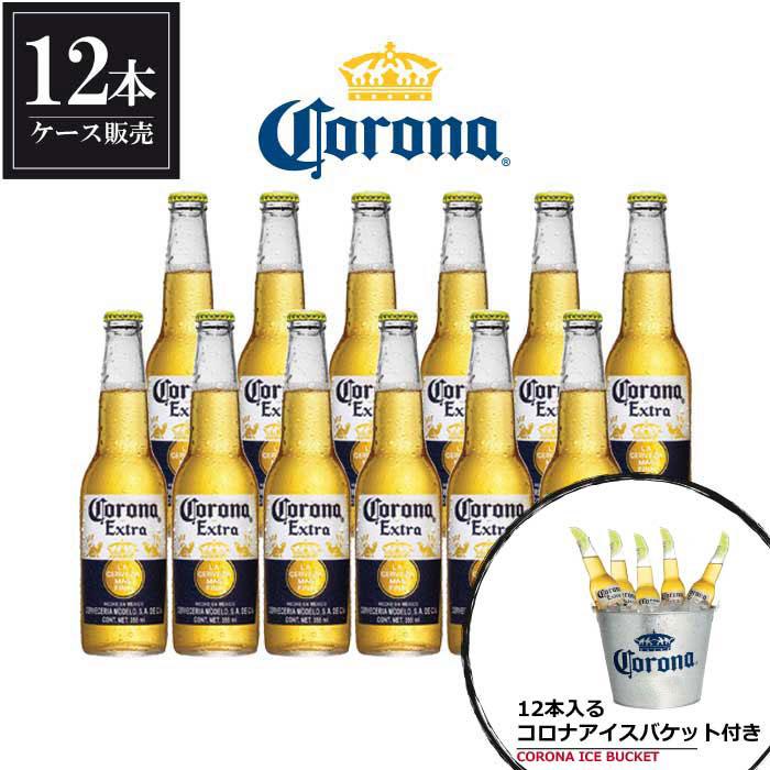 【ポイント7倍】コロナ ビール エキストラ 355ml x 12本 アイスバケット付き あす楽対応 【ギフト不可】 [メキシコ/コロナビール/CORONA]