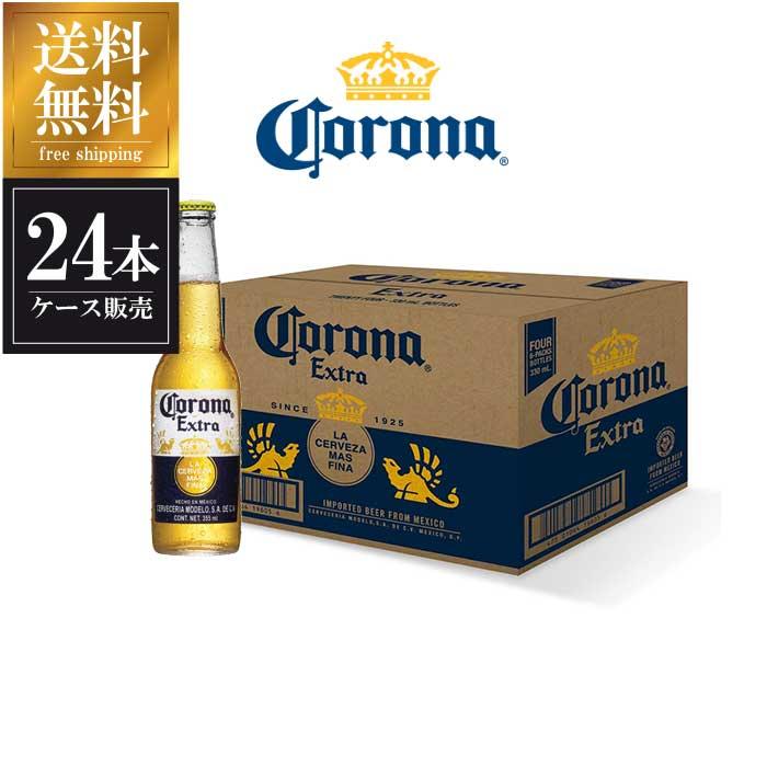 【ポイント7倍】コロナ ビール エキストラ 355ml x 24本 送料無料※(北海道・四国・九州・沖縄別途送料) あす楽対応 [ケース販売][2ケースまで同梱可能][メキシコ/コロナビール/CORONA]