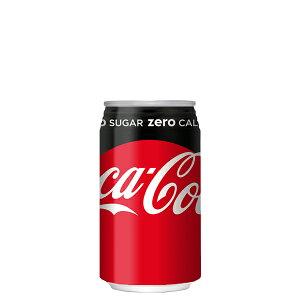 コカ・コーラ ゼロ 350ml×24本 缶