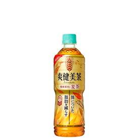 爽健美茶 健康素材の麦茶 [ペット] 600ml x 24本 [ケース販売] 【代引き不可 クール便不可】 母の日 父の日 ギフト