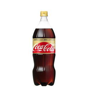 コカ・コーラ ゼロカフェイン 1.5L×8本 PET