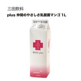 三田飲料 マジックプラス 仲間のやさしさ乳酸菌 マンゴー 1L 1000ml [三田飲料]