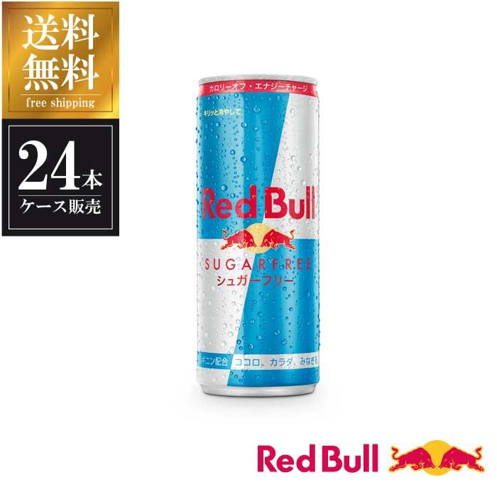 ポイント2倍 14日20時〜20日23時59分 レッドブル シュガーフリー 250ml x 24本 正規品 送料無料※(北海道・四国・九州・沖縄別途送料) あす楽 [ケース販売][3ケースまで同梱可能][Red Bull/エナジードリンク]