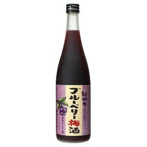 ブルーベリー梅酒 720ml [中野BC/和歌山県]【母の日】