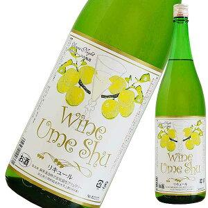 白ワインベースの梅酒 1.8L 1800ml [麻原酒造 埼玉県] 果実酒 ギフト プレゼント 酒 サケ 敬老の日