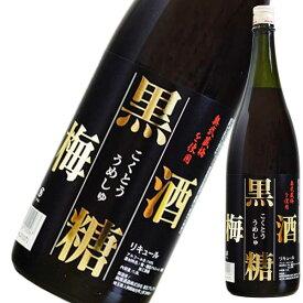 黒糖梅酒 1.8L 1800ml [麻原酒造/埼玉県] 果実酒
