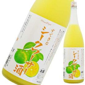 すてきなシークワーサー酒 1.8L 1800ml [麻原酒造/埼玉県] 果実酒【お中元】