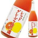 すてきなレッドグレープフルーツ酒 1.8L 1800ml [麻原酒造/埼玉県] 果実酒