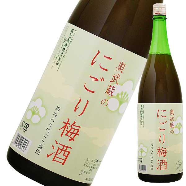 奥武蔵のにごり梅酒 1.8L 1800ml [麻原酒造/埼玉県] 果実酒