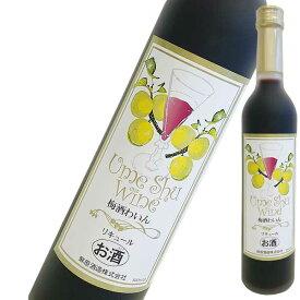 赤ワインベースの梅酒 500ml [麻原酒造/埼玉県] 果実酒