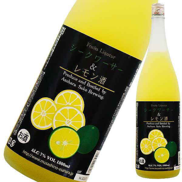 シークワーサー&レモン 1.8L 1800ml [麻原酒造/埼玉県] 果実酒