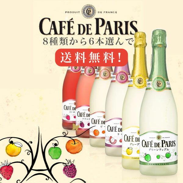 カフェ・ド・パリ よりどり6本(6本お選びください)750ml x 6本 フルーツ系スパークリングが好きな方にもおすすめです! 送料無料※(北海道・四国・九州・沖縄別途送料) あす楽対応