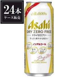 【限定割引クーポン配布中】アサヒ ドライゼロフリー [缶] 500ml x 24本[ケース販売][国産/ビールテイスト清涼飲料/缶/ALC 0%][2ケースまで同梱可能]