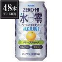 キリン ノンアルコール チューハイ ゼロハイ 氷零 グレープフルーツ [缶] 350ml x 48本 [2ケース販売]